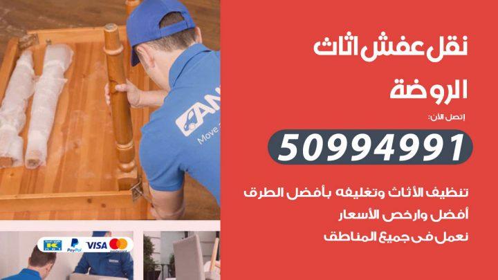 شركة نقل عفش الروضة / 50994991 / نقل عفش أثاث بالكويت