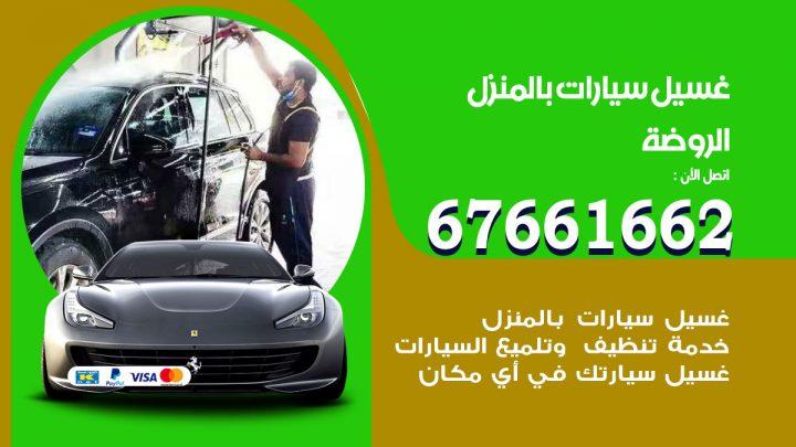 رقم غسيل سيارات الروضة / 67661662 / غسيل وتنظيف سيارات متنقل أمام المنزل