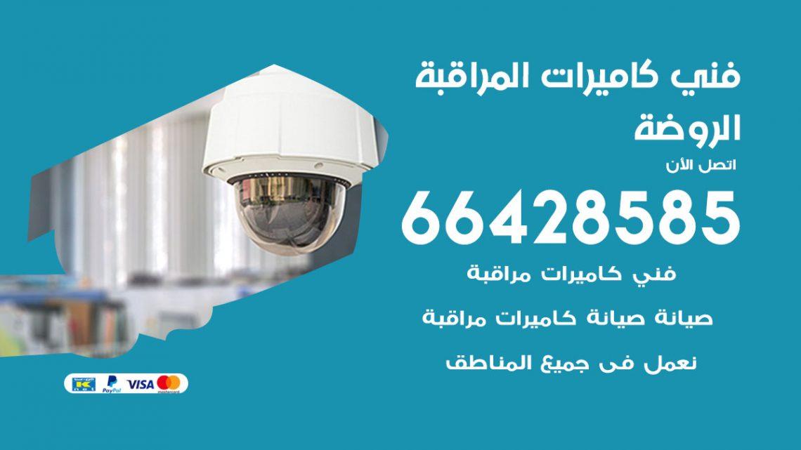رقم فني كاميرات الروضة / 66428585 / تركيب صيانة كاميرات مراقبة بدالات انتركم