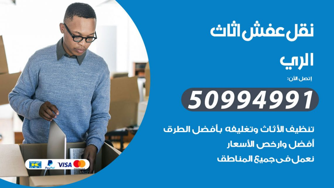 شركة نقل عفش الري / 50994991 / نقل عفش أثاث بالكويت