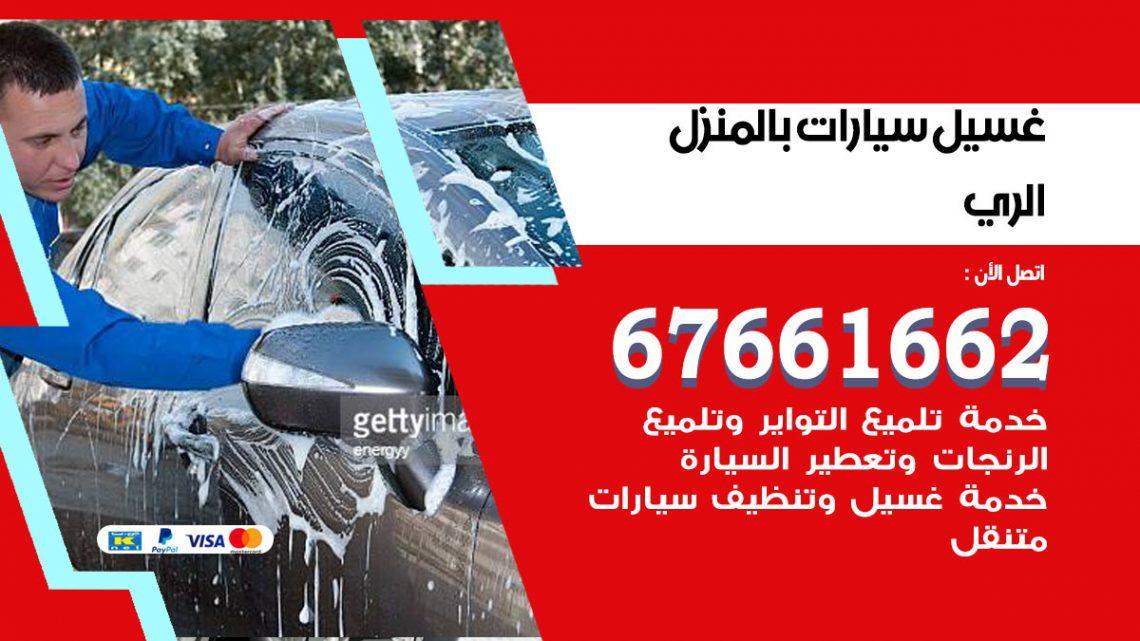 رقم غسيل سيارات الري / 67661662 / غسيل وتنظيف سيارات متنقل أمام المنزل