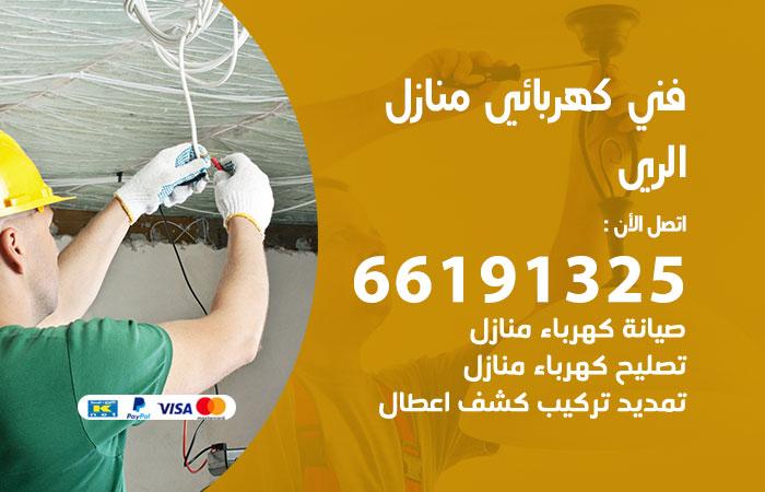 رقم كهربائي الري / 66191325 / فني كهربائي منازل 24 ساعة