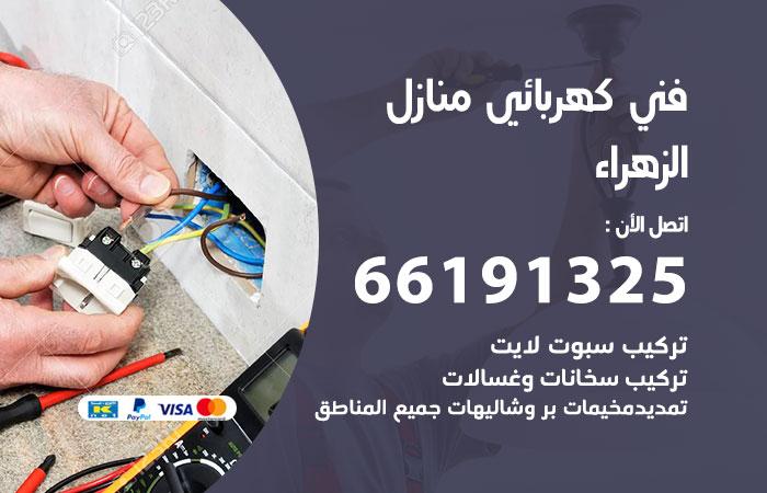 رقم كهربائي الزهراء / 66191325 / فني كهربائي منازل 24 ساعة
