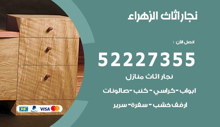 نجار الزهراء / 52227355 / نجار أثاث أبواب غرف نوم فتح اقفال الأبواب
