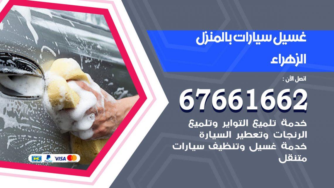 رقم غسيل سيارات الزهراء / 67661662 / غسيل وتنظيف سيارات متنقل أمام المنزل