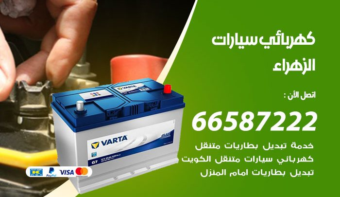 رقم كهربائي سيارات الزهراء / 66587222 / خدمة تصليح كهرباء سيارات أمام المنزل
