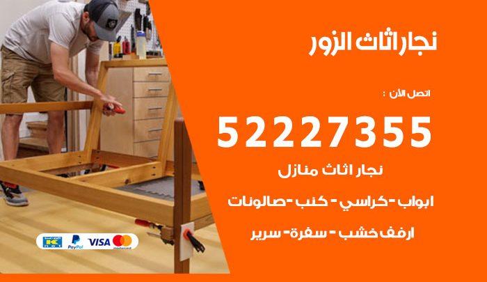 نجار الزور / 52227355 / نجار أثاث أبواب غرف نوم فتح اقفال الأبواب