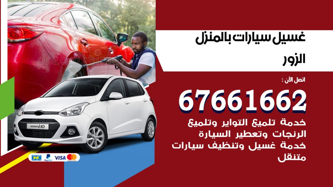 رقم غسيل سيارات الزور / 67661662 / غسيل وتنظيف سيارات متنقل أمام المنزل