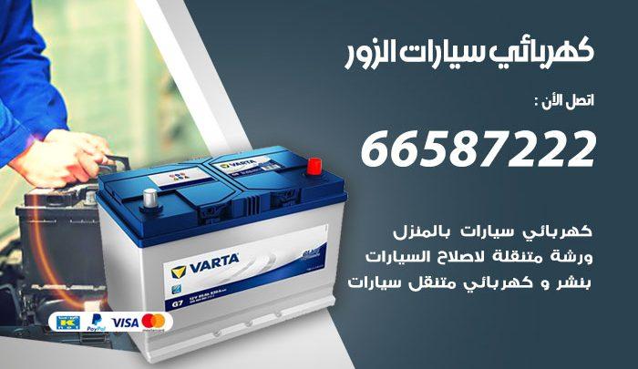 رقم كهربائي سيارات الزور/ 66587222 / خدمة تصليح كهرباء سيارات أمام المنزل