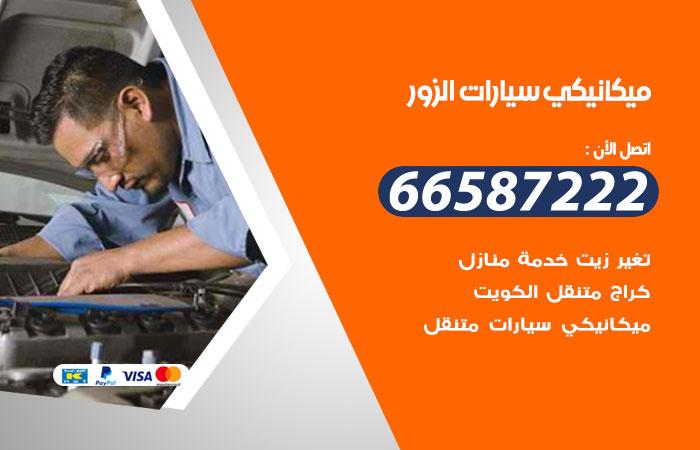 رقم ميكانيكي سيارات الزور / 66587222 / خدمة ميكانيكي سيارات متنقل