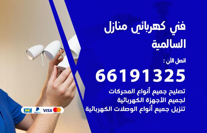 رقم كهربائي السالمية / 66191325 / فني كهربائي منازل 24 ساعة
