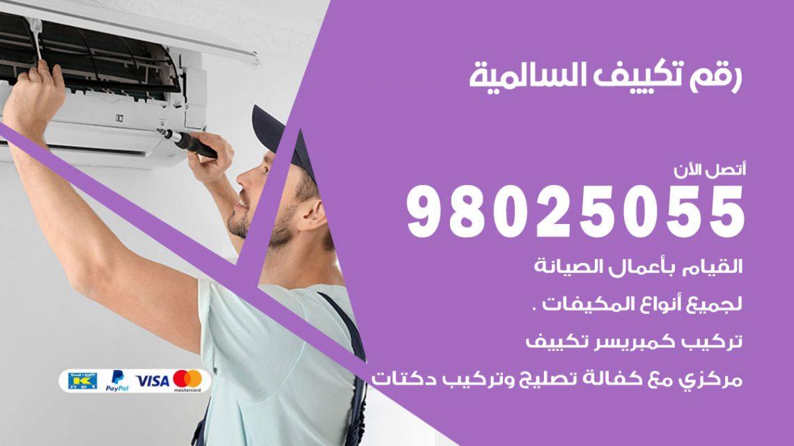 رقم متخصص تكييف السالمية / 98025055 /  رقم هاتف فني تكييف مركزي