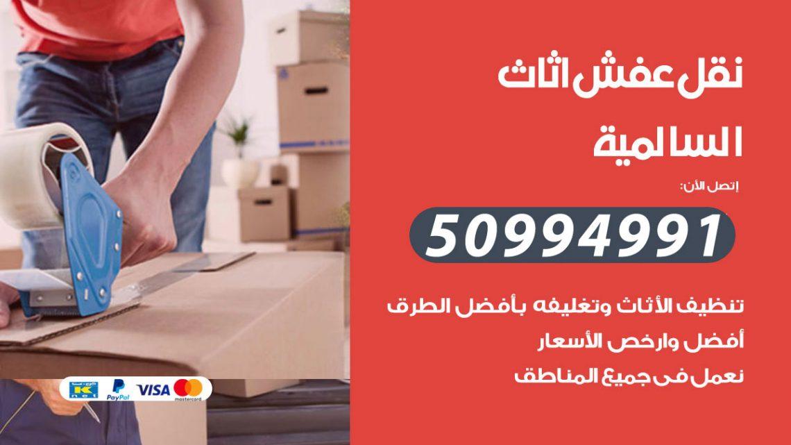 شركة نقل عفش السالمية / 50994991 / نقل عفش أثاث بالكويت