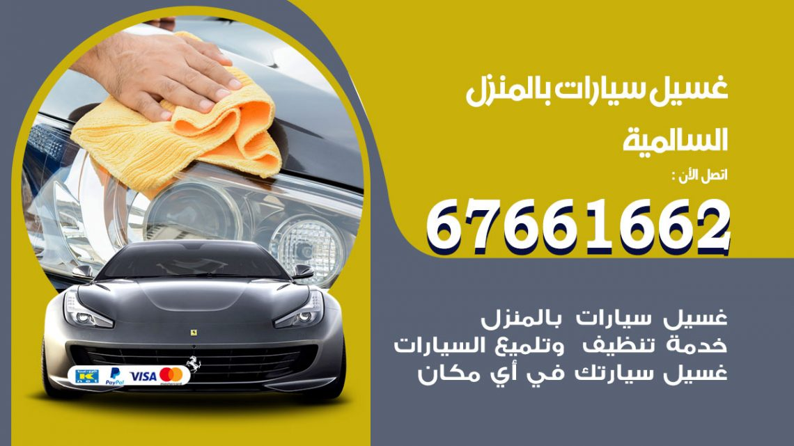 رقم غسيل سيارات السالمية / 67661662 / غسيل وتنظيف سيارات متنقل أمام المنزل