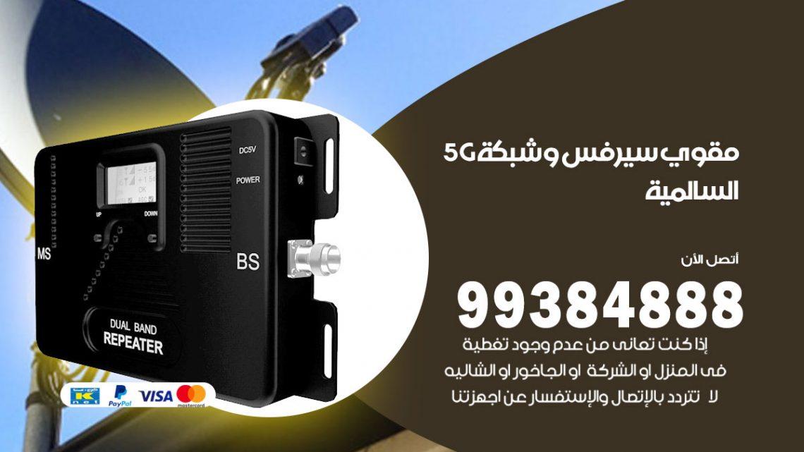 رقم مقوي شبكة 5g السالمية / 99384888 / مقوي سيرفس 5g