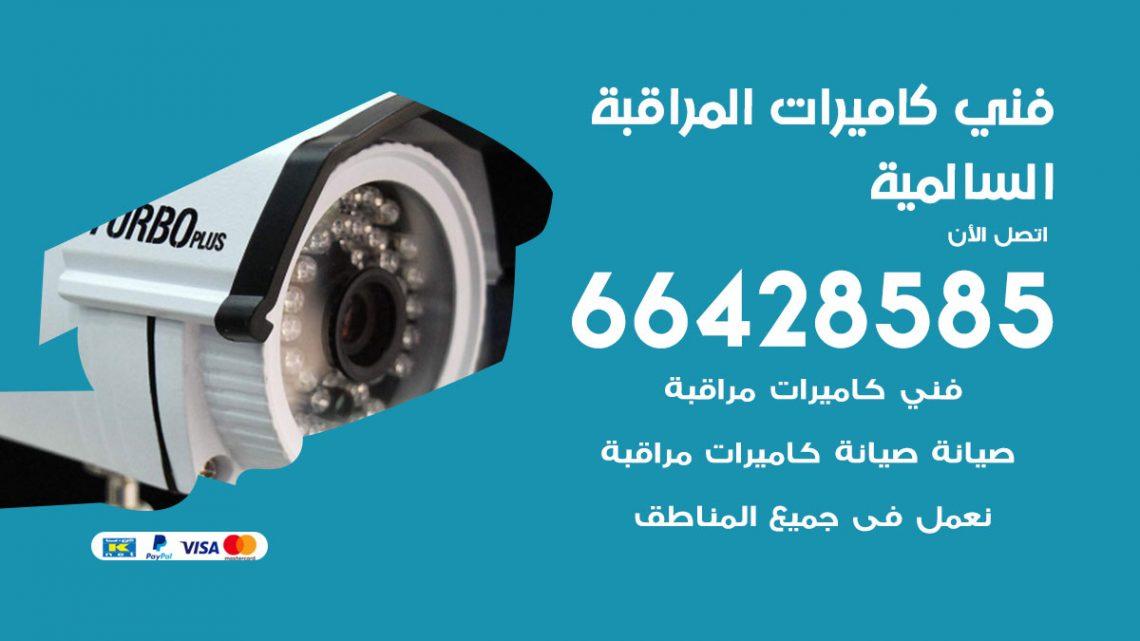 رقم فني كاميرات السالمية / 66428585 / تركيب صيانة كاميرات مراقبة بدالات انتركم