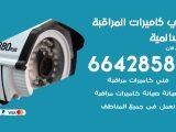 رقم فني كاميرات السالمية