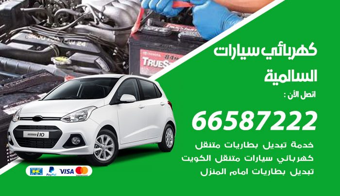 رقم كهربائي سيارات السالمية / 66587222 / خدمة تصليح كهرباء سيارات أمام المنزل