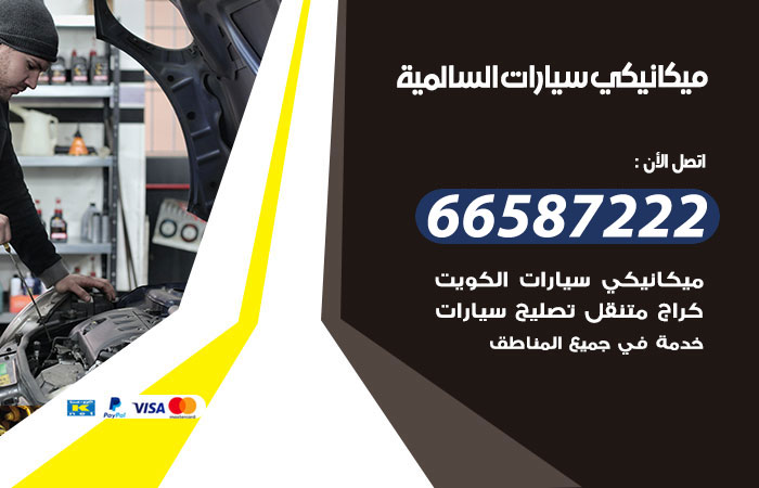 رقم ميكانيكي سيارات السالمية / 66587222 / خدمة ميكانيكي سيارات متنقل