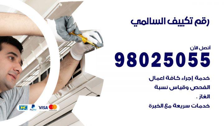 رقم متخصص تكييف السالمي / 98025055 /  رقم هاتف فني تكييف مركزي