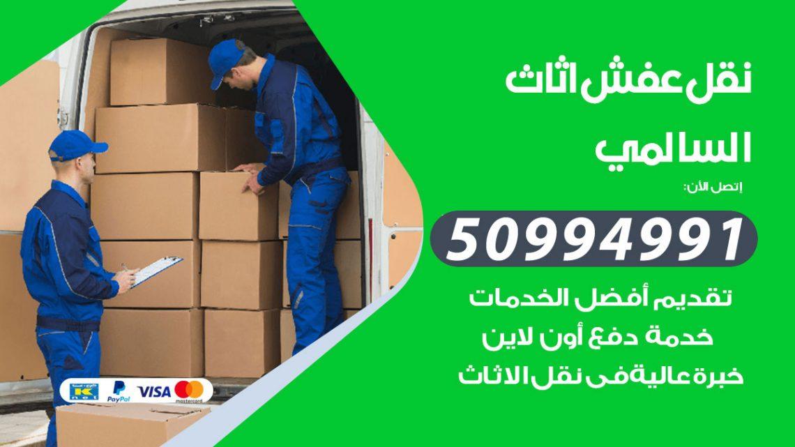 شركة نقل عفش السالمي / 50994991 / نقل عفش أثاث بالكويت