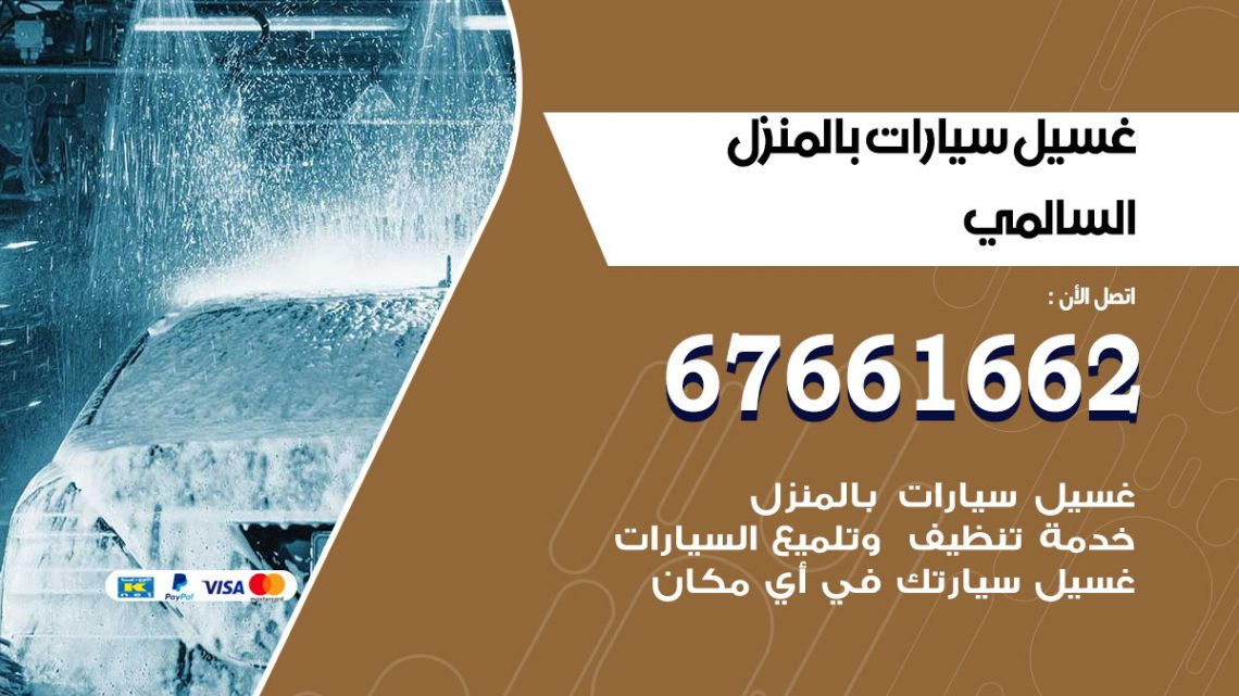 رقم غسيل سيارات السالمي / 67661662 / غسيل وتنظيف سيارات متنقل أمام المنزل