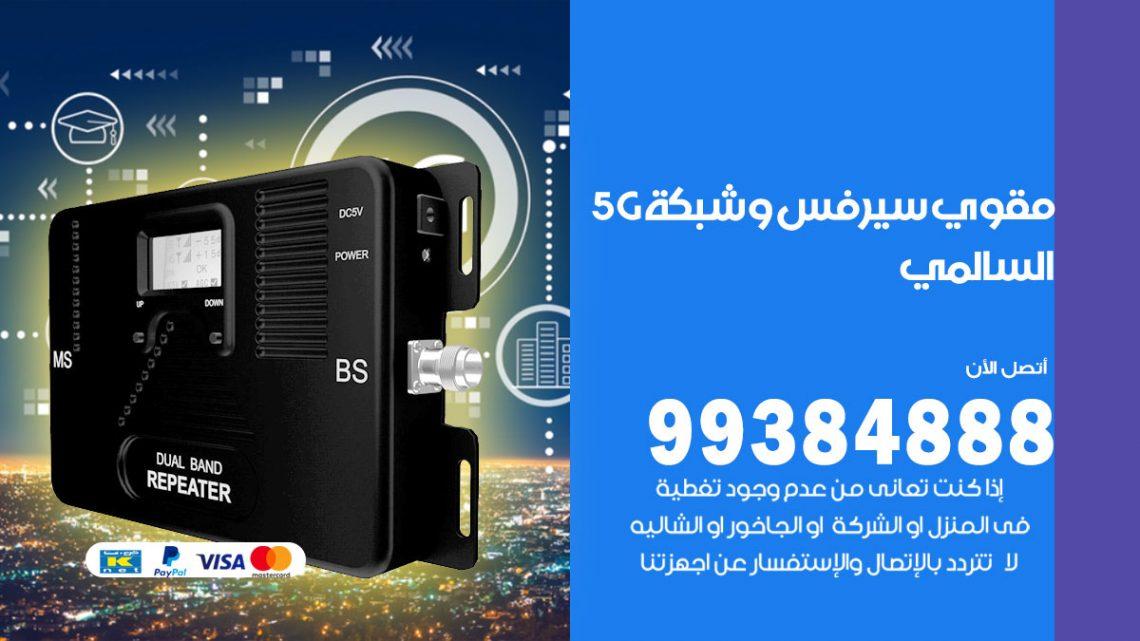 رقم مقوي شبكة 5g السالمي / 99384888 / مقوي سيرفس 5g