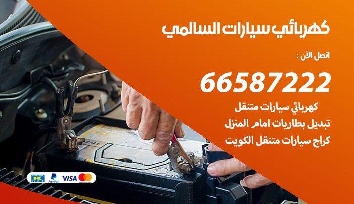 رقم كهربائي سيارات السالمي / 66587222 / خدمة تصليح كهرباء سيارات أمام المنزل