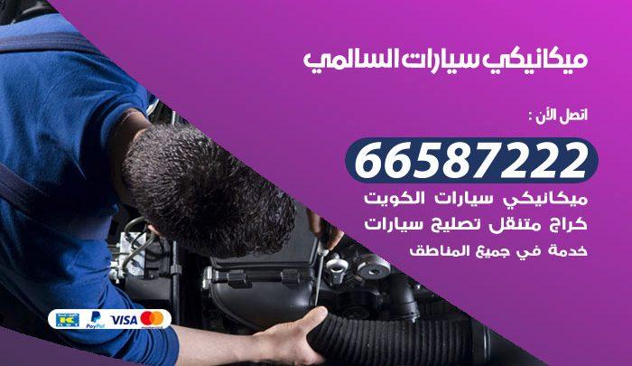رقم ميكانيكي سيارات السالمي / 66587222 / خدمة ميكانيكي سيارات متنقل