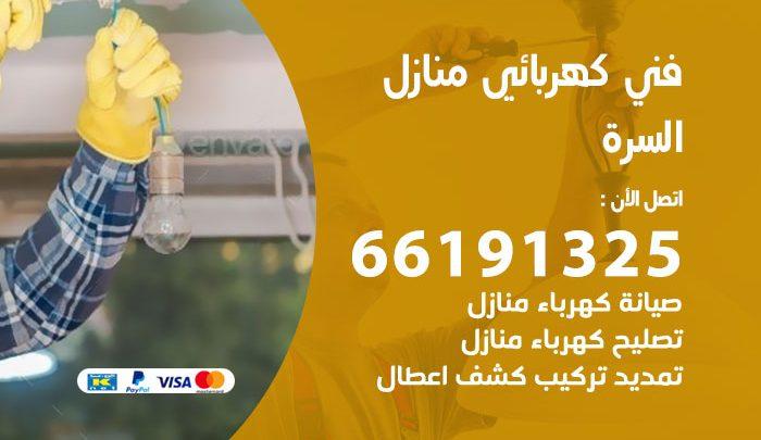 رقم كهربائي السرة / 66191325 / فني كهربائي منازل 24 ساعة