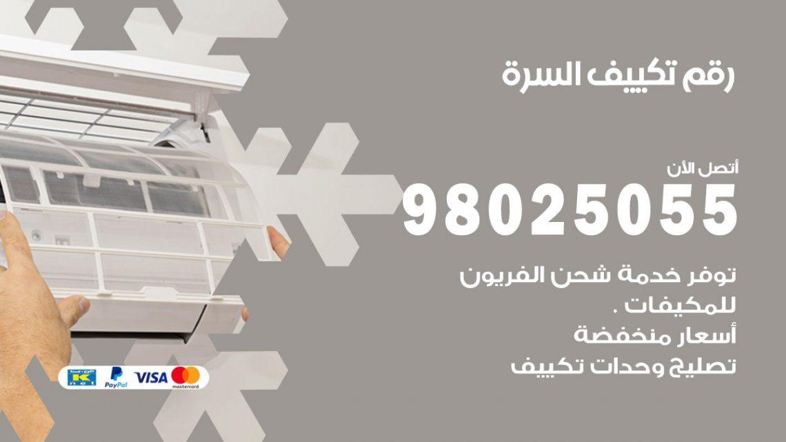 رقم متخصص تكييف السرة / 98025055 /  رقم هاتف فني تكييف مركزي