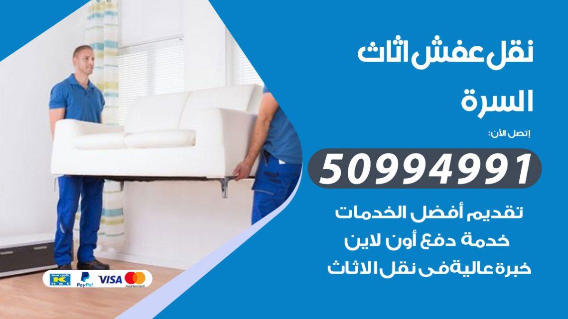 شركة نقل عفش السرة / 50994991 / نقل عفش أثاث بالكويت