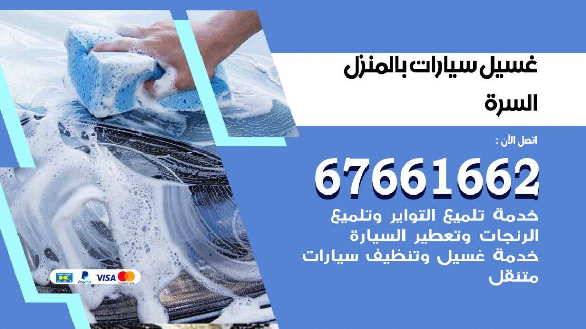 رقم غسيل سيارات السرة / 67661662 / غسيل وتنظيف سيارات متنقل أمام المنزل