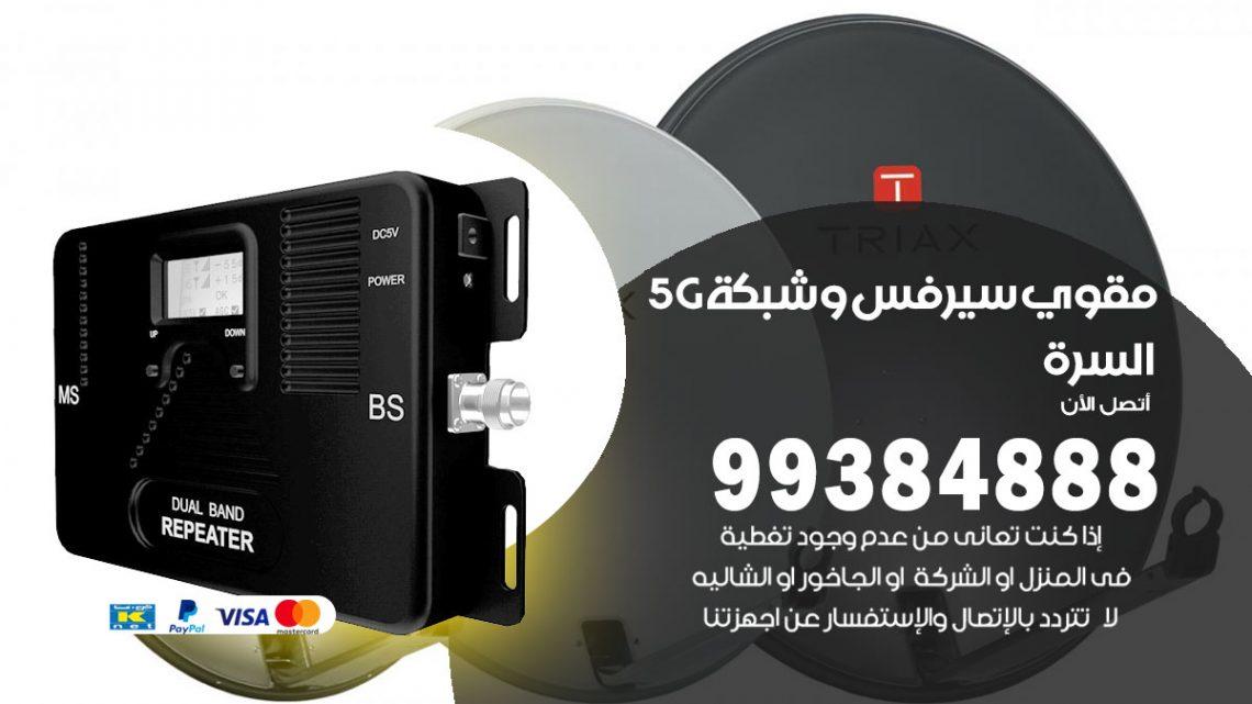 رقم مقوي شبكة 5g السرة / 99384888 / مقوي سيرفس 5g