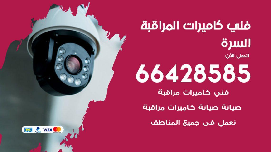 رقم فني كاميرات السرة / 66428585 / تركيب صيانة كاميرات مراقبة بدالات انتركم