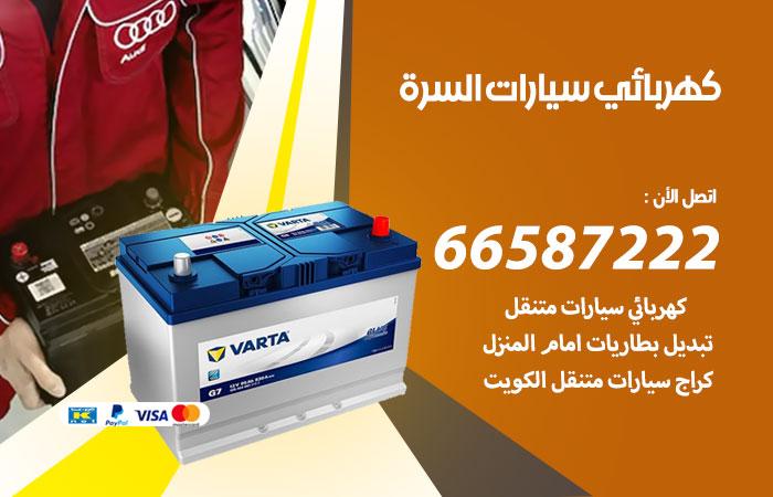 رقم كهربائي سيارات السرة / 66587222 / خدمة تصليح كهرباء سيارات أمام المنزل