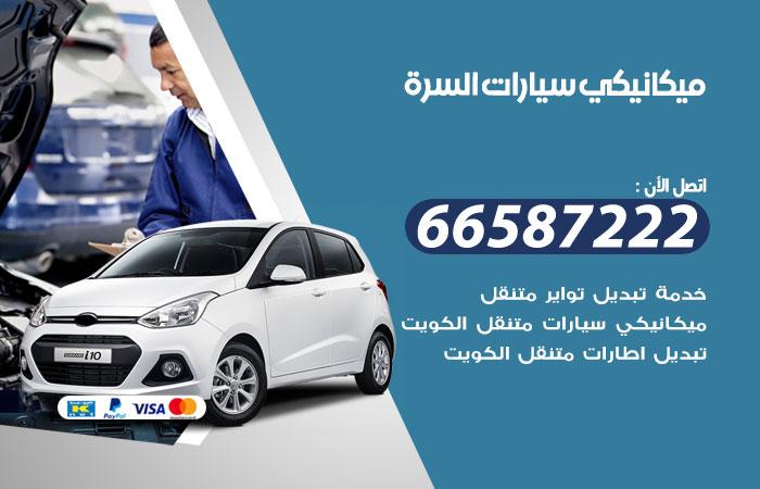 رقم ميكانيكي سيارات السرة / 66587222 / خدمة ميكانيكي سيارات متنقل