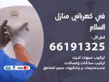 رقم كهربائي السلام