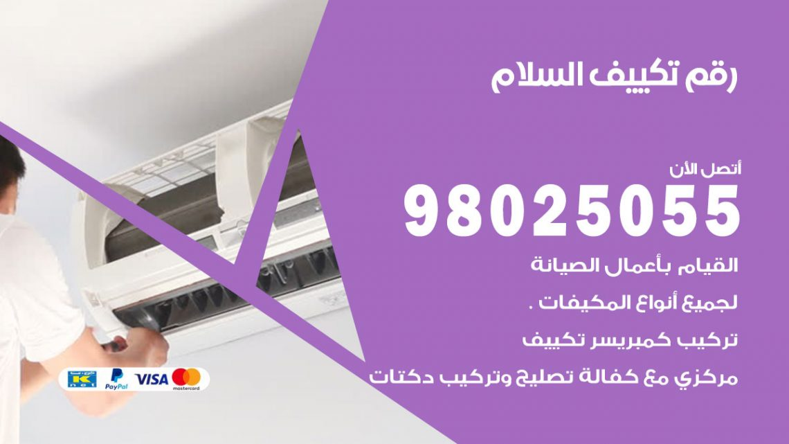 رقم متخصص تكييف السلام / 98025055 /  رقم هاتف فني تكييف مركزي