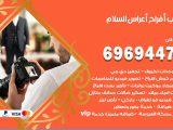 رقم مكتب أفراح السلام