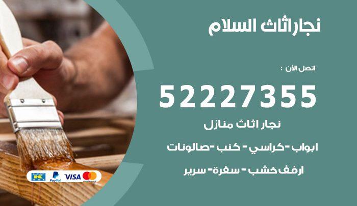 نجار السلام / 52227355 / نجار أثاث أبواب غرف نوم فتح اقفال الأبواب