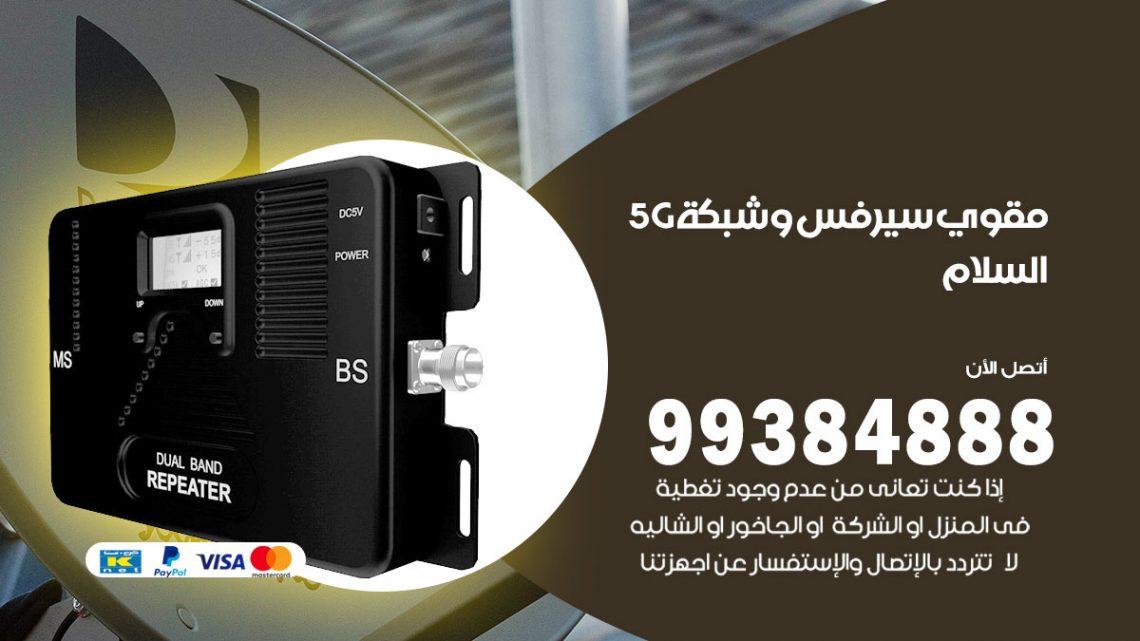 رقم مقوي شبكة 5g السلام / 99384888 / مقوي سيرفس 5g