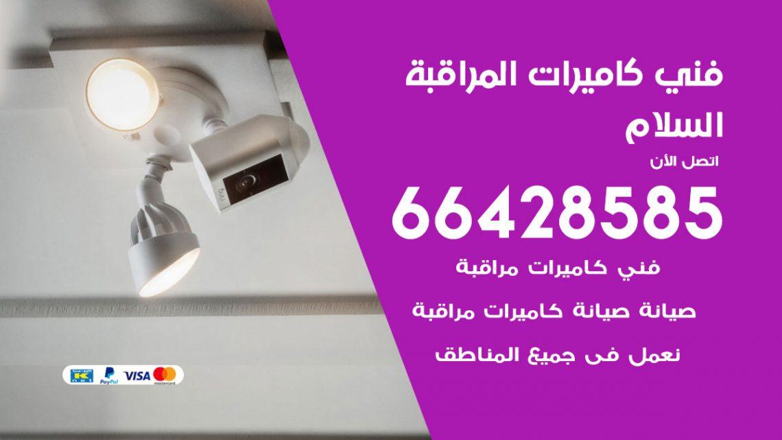 رقم فني كاميرات السلام / 66428585 / تركيب صيانة كاميرات مراقبة بدالات انتركم
