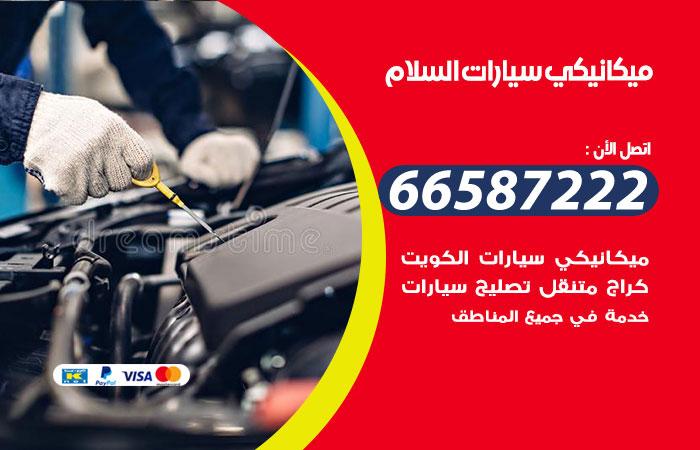 رقم ميكانيكي سيارات السلام / 66587222 / خدمة ميكانيكي سيارات متنقل