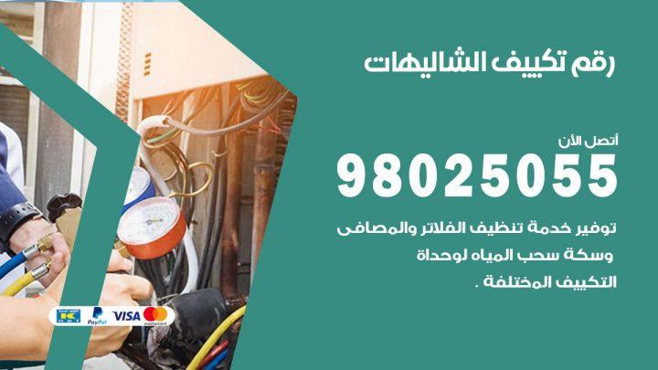 رقم متخصص تكييف الشاليهات / 98025055 /  رقم هاتف فني تكييف مركزي