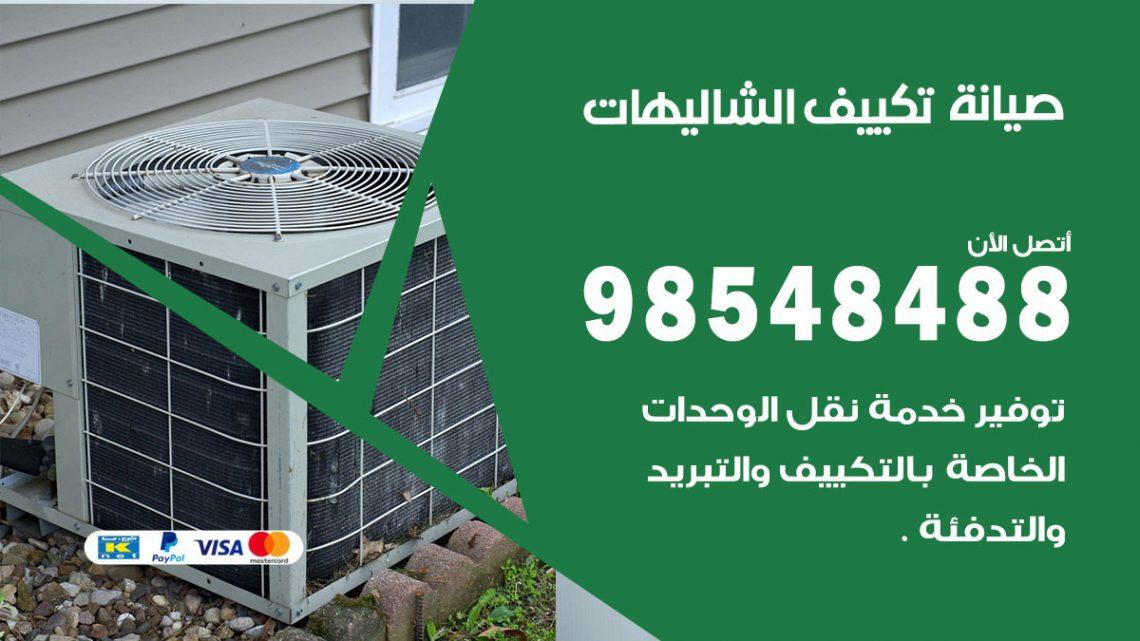خدمة صيانة تكييف الشاليهات / 98548488 / فني صيانة تكييف مركزي هندي باكستاني
