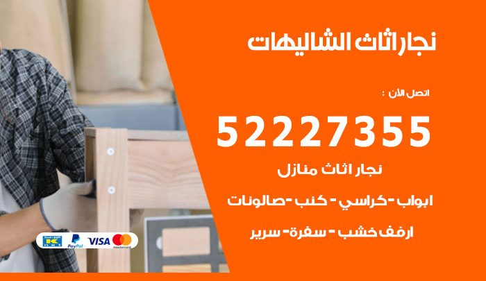 نجار الشاليهات / 52227355 / نجار أثاث أبواب غرف نوم فتح اقفال الأبواب