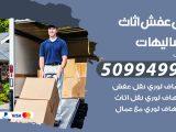 شركة نقل عفش الشاليهات