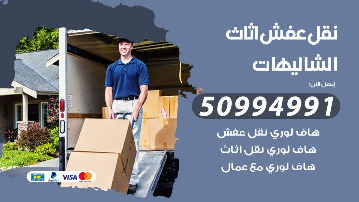 شركة نقل عفش الشاليهات / 50994991 / نقل عفش أثاث بالكويت