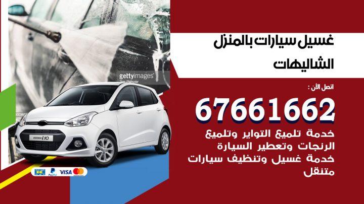 رقم غسيل سيارات الشاليهات / 67661662 / غسيل وتنظيف سيارات متنقل أمام المنزل